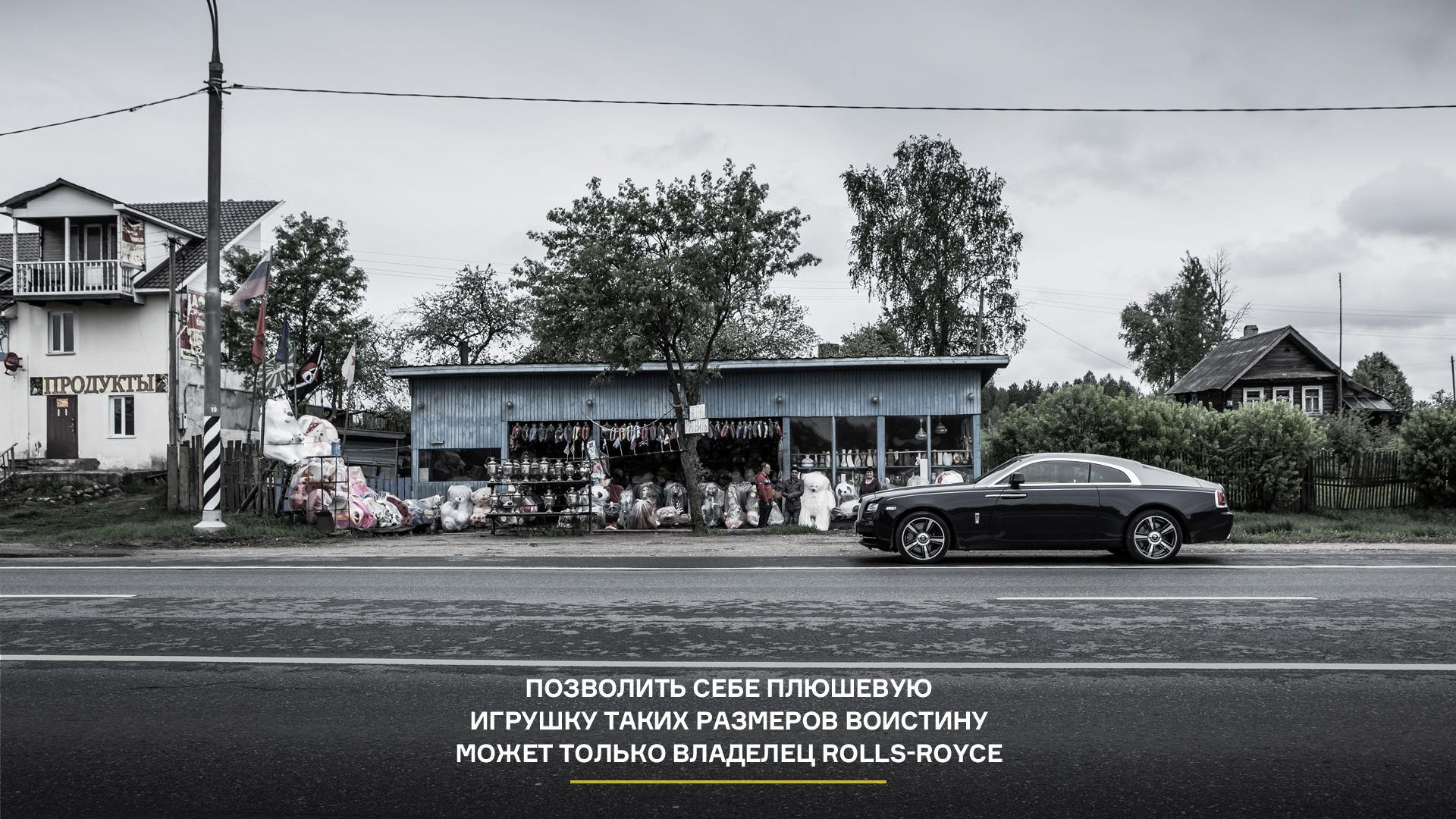Из Питера в Москву на Rolls-Royce Wraith: вечная история на машине вне времени. Фото 15