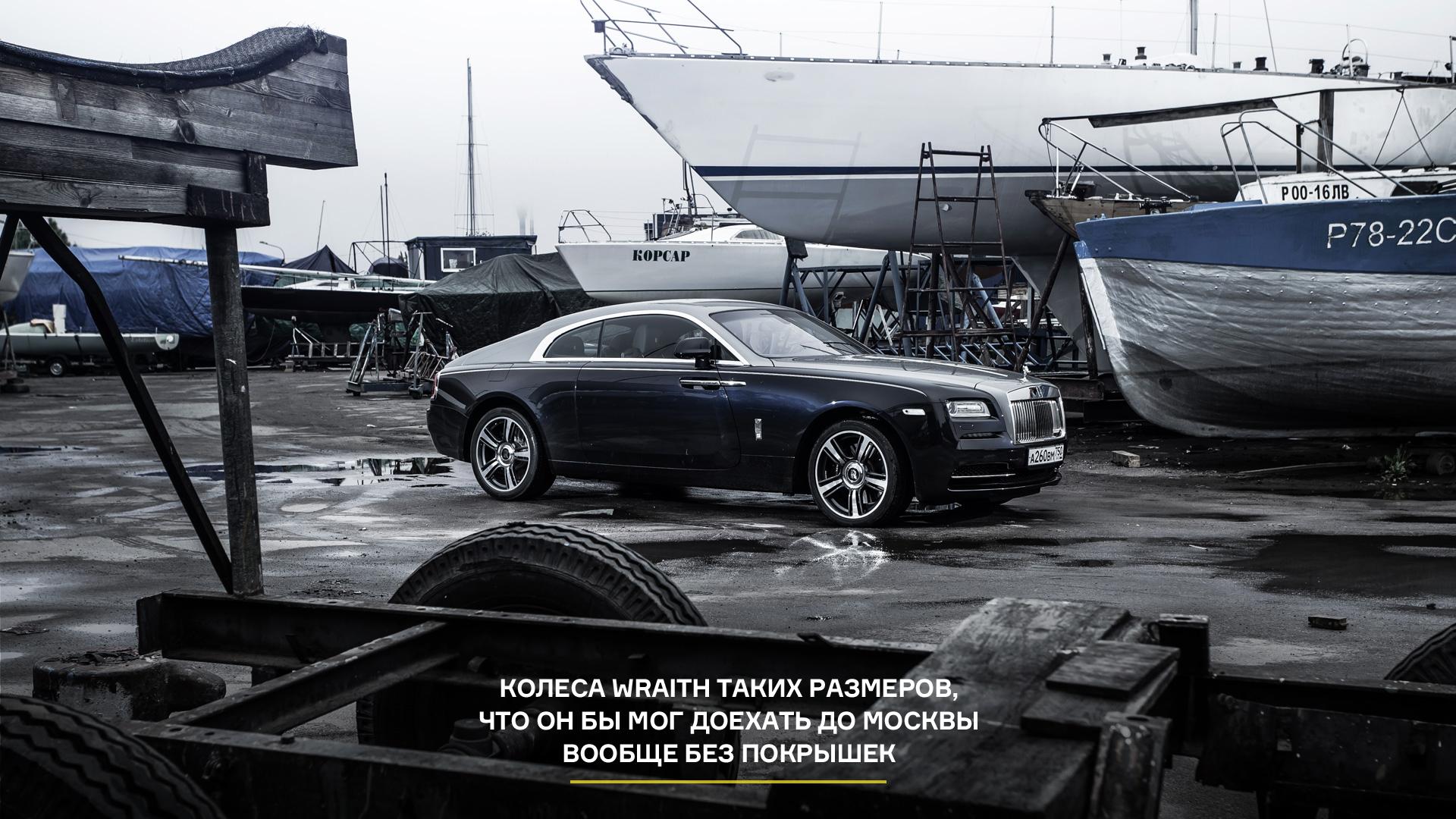 Из Питера в Москву на Rolls-Royce Wraith: вечная история на машине вне времени. Фото 3