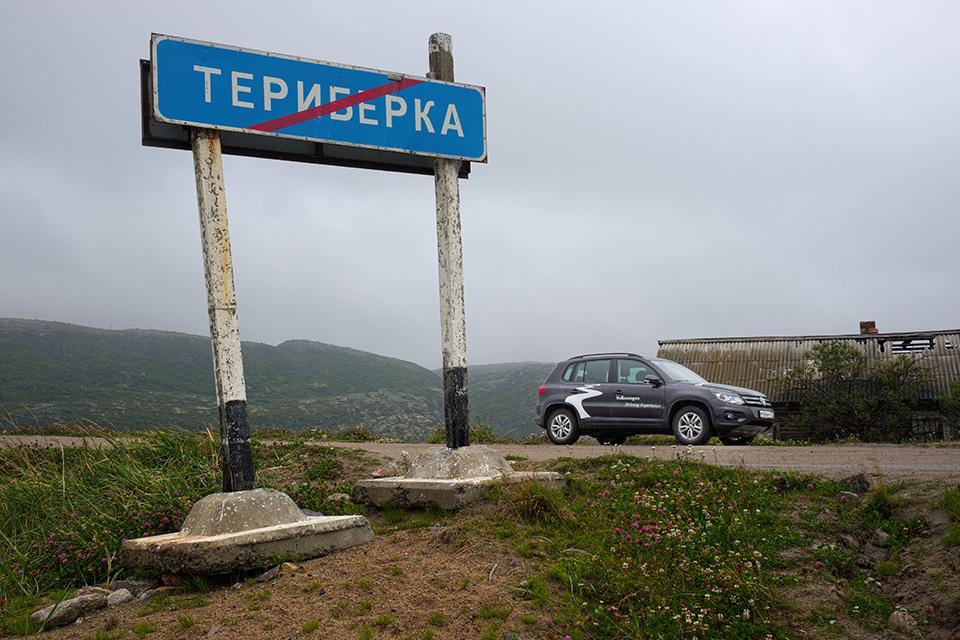 VW Tiguan на Кольском полуострове: Териберка из «Левиафана» и гриб-майор из ФСБ. Фото 7