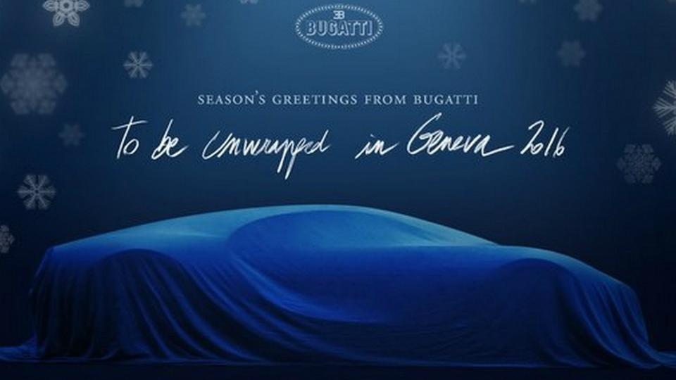 Новый гиперкар Bugatti изобразили на рождественской открытке