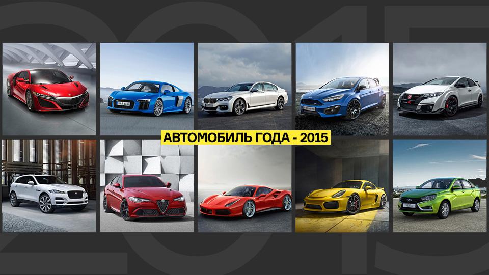 «Мотор» выбирает автомобиль года во «ВКонтакте»