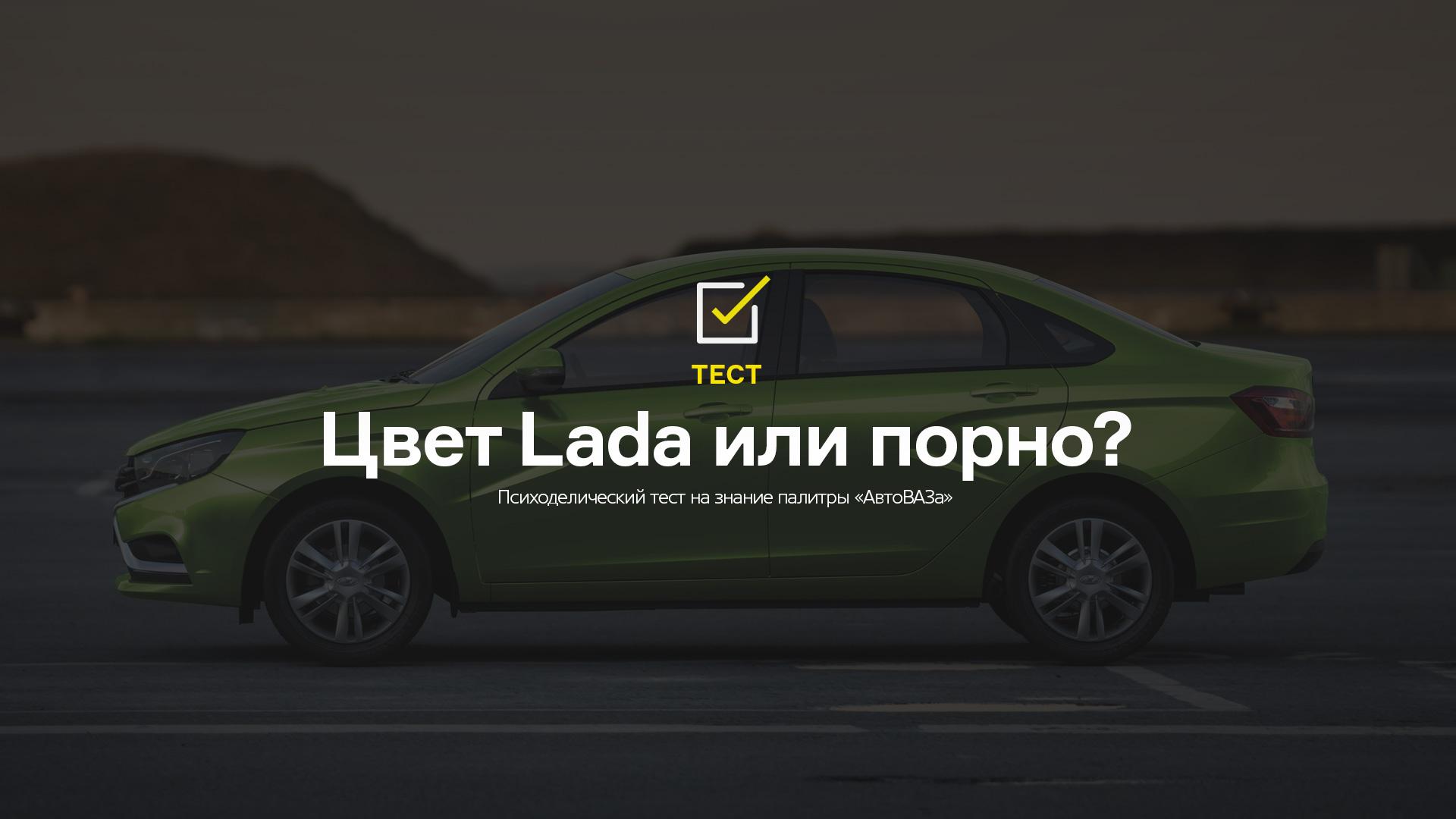 Цвет Lada или порно?