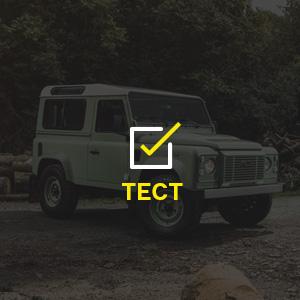 Не прощаемся с бессмертным Land Rover Defender
