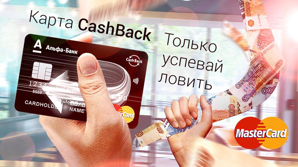 Альфа-Банк вернет деньги за бензин