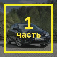 Длительный тест Nissan Tiida: часть вторая. Фото 4