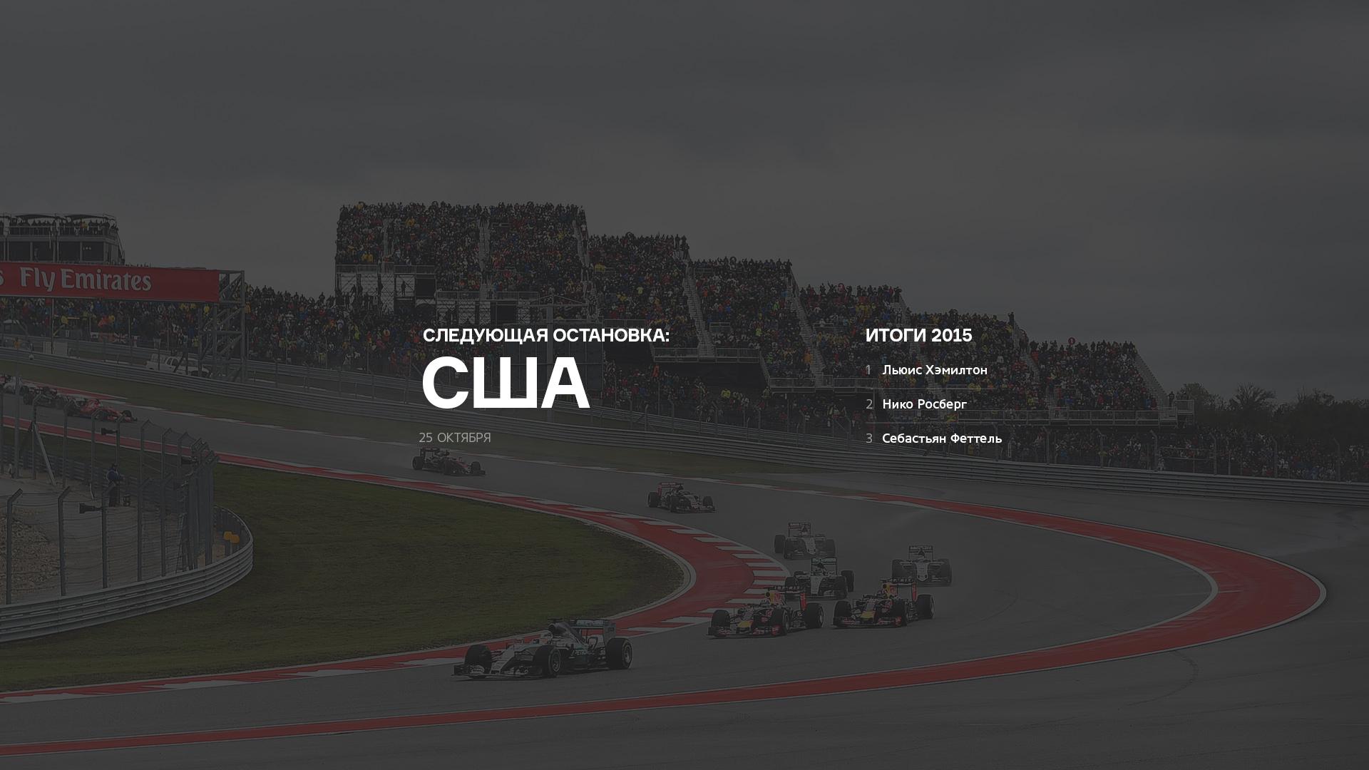Безупречный Росберг, нервные чемпионы идругие события Гран-при Японии. Фото 16