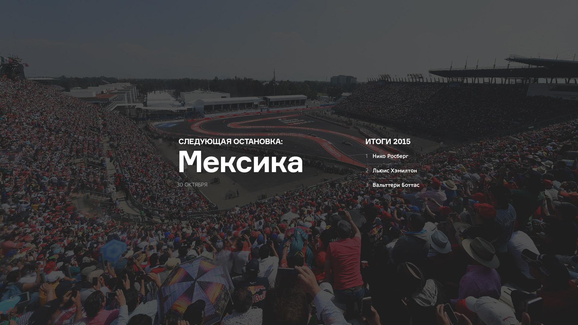 Важная победа Хэмилтона, красавцы-испанцы идругие события Гран-при США. Фото 39