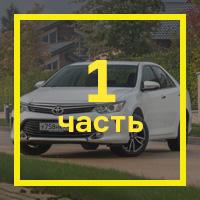Длительный тест Toyota Camry с«Яндекс. Навигатором»: часть вторая. Фото 5