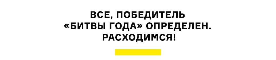 2240 сил и40 миллионов рублей: суперфинал «Битвы года». Фото 8