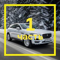 Длительный тест Jaguar F-Pace: итоги, конкуренты истоимость владения. Фото 2
