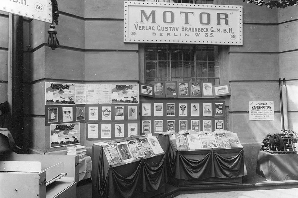 Отправляемся наавтосалон начала прошлого века: премьеры, чудеса итехнологии. Фото 6