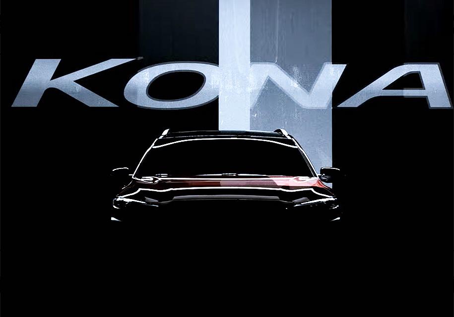 Hyundai продолжает интриговать новым кроссовером Kona