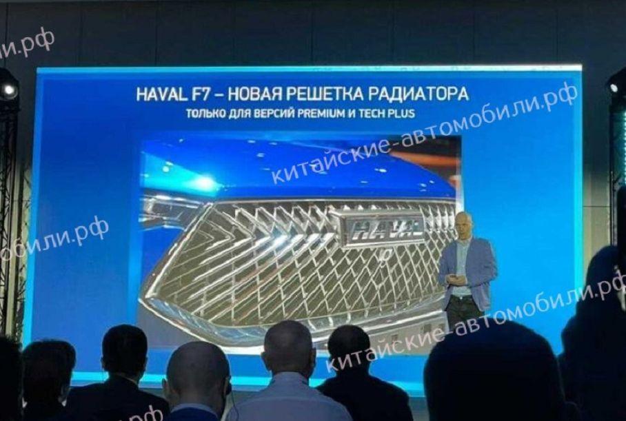 Haval обновит кроссоверы F7 и F7x для России