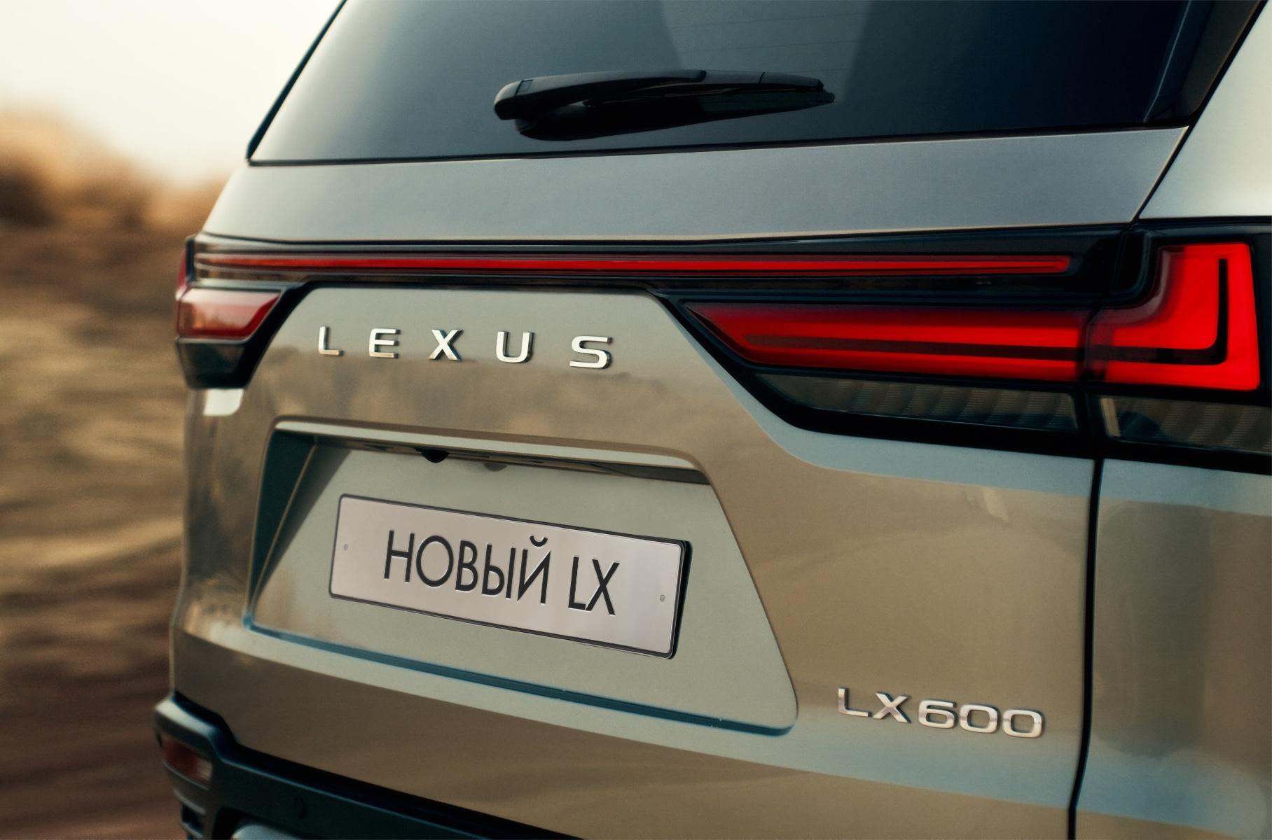 Новый Lexus LX 600: первое изображение